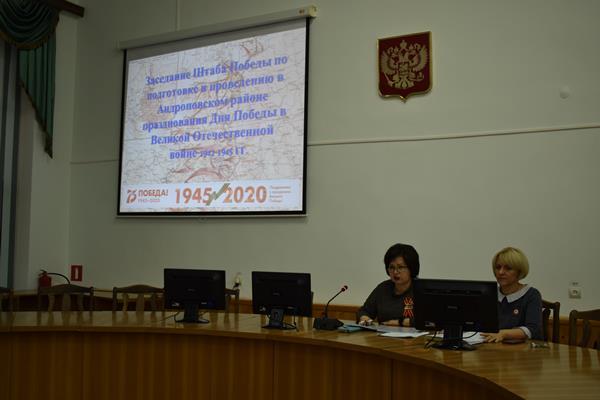 Штаб Победы Андроповского района начал свою работу
