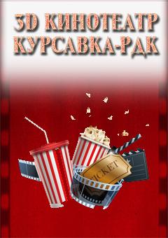 Кинотеатр РДК